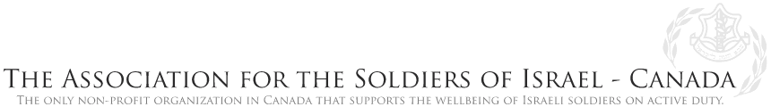 The Association for the Soldiers of Israel. The only non-profit organization in Canada that supports the wellbeing of Israeli soldiers on active duty.